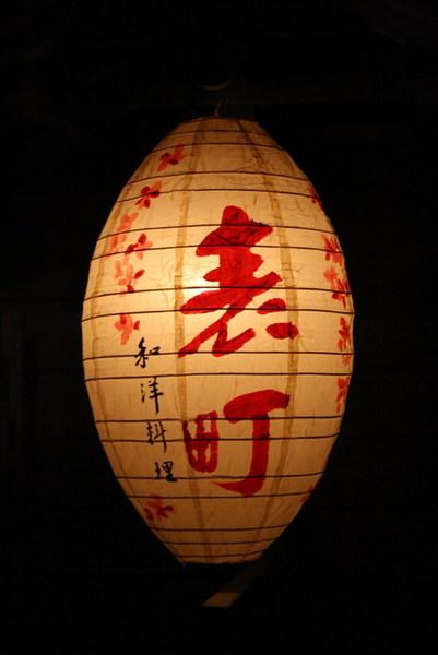裡面的「表町」日式料理餐廳燈籠