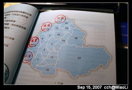319微笑護照多了四個章!