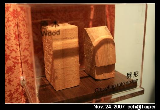 布袋戲偶製作--原木、劈形