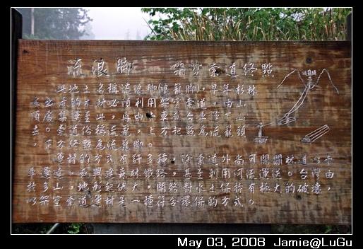 流浪腳(台語是liu long ka)