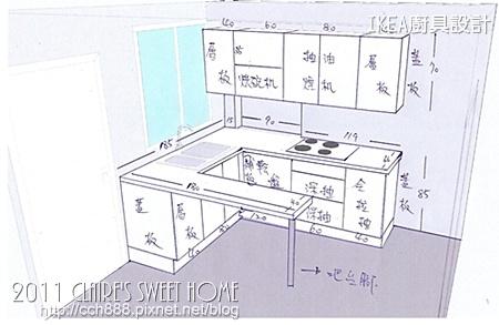 IKEA廚具設計圖.jpg