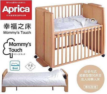 Aprica 愛普力卡 幸福之床