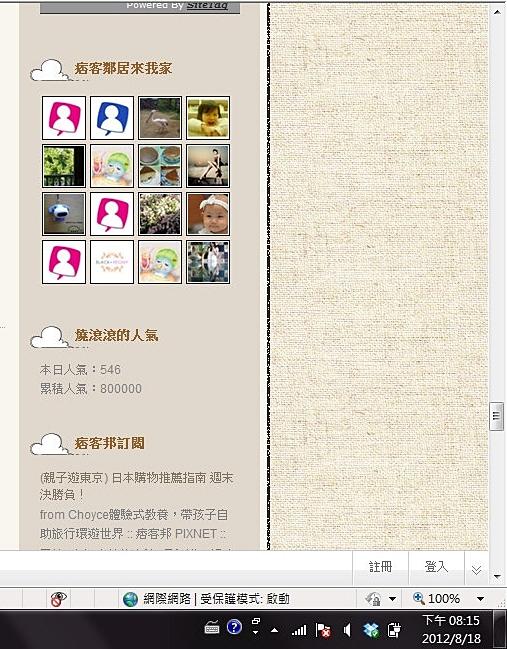 全螢幕擷取 2012818 下午 081521-001