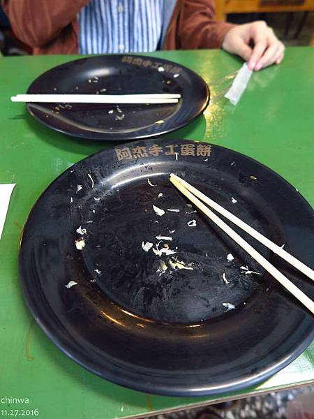 臺南.阿杰手工蛋餅