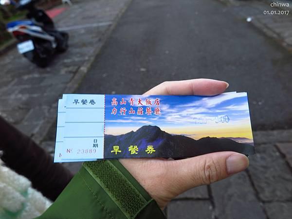 阿里山.禾楓民宿