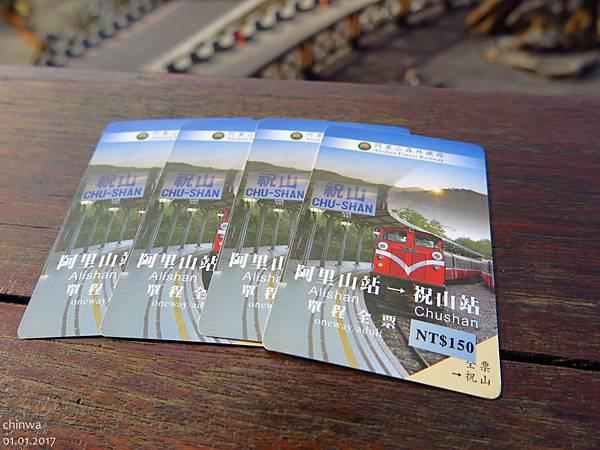 阿里山.森鐵阿里山車站