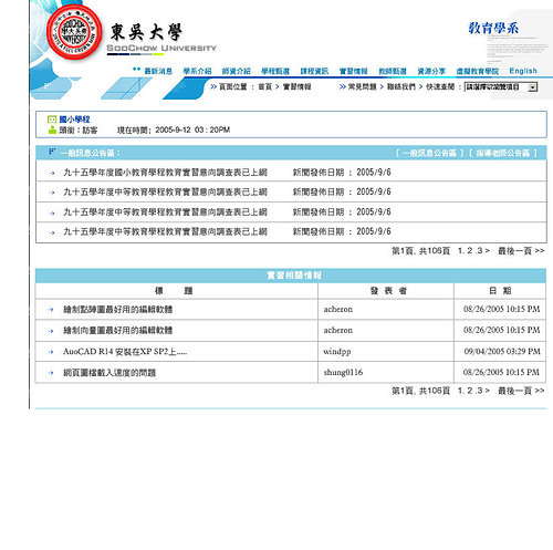 webdesign-11-東吳大學教育學系-2 .jpg