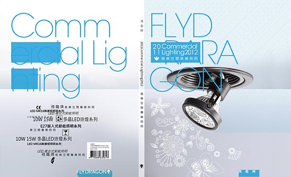 20110902飛龍商空240x305-2-2.png