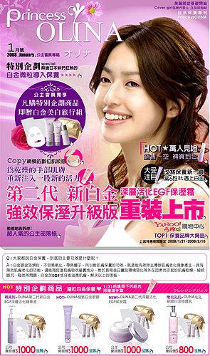 OLINA美妝商品活動頁-2.jpg