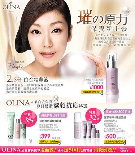 OLINA美妝商品活動頁.jpg