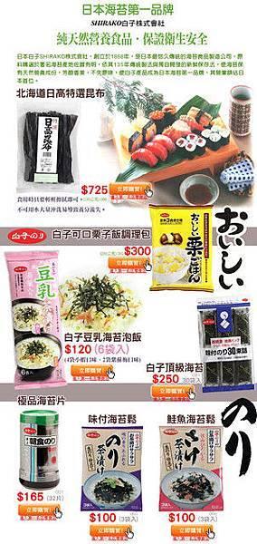 SHIRAKO白子株式會社-1.jpg