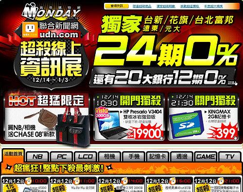 yahoo購物中心-UDN超殺線上資訊展.jpg