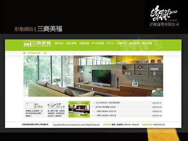 001活綠國際設計案2.jpg