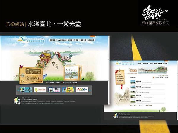 001活綠國際設計案4.jpg