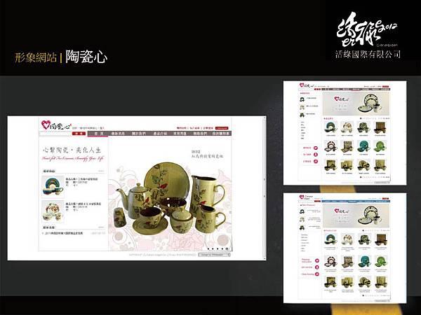 001活綠國際設計案8.jpg