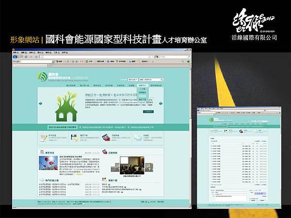 001活綠國際設計案7.jpg