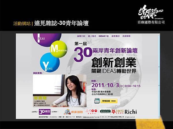 001活綠國際設計案11.jpg