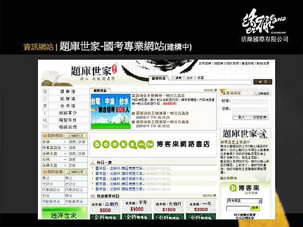 001活綠國際設計案14.jpg