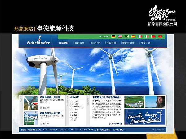 001活綠國際設計案20.jpg