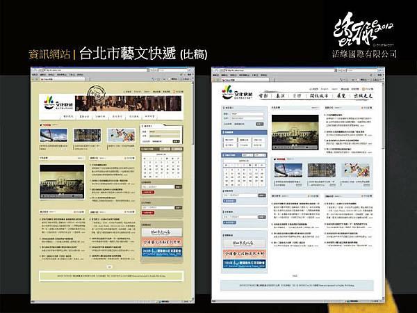 001活綠國際設計案22.jpg