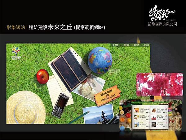 001活綠國際設計案23.jpg