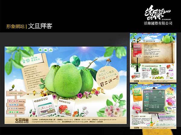 001活綠國際設計案25.jpg