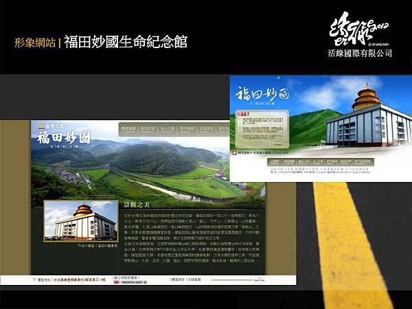 001活綠國際設計案27.jpg
