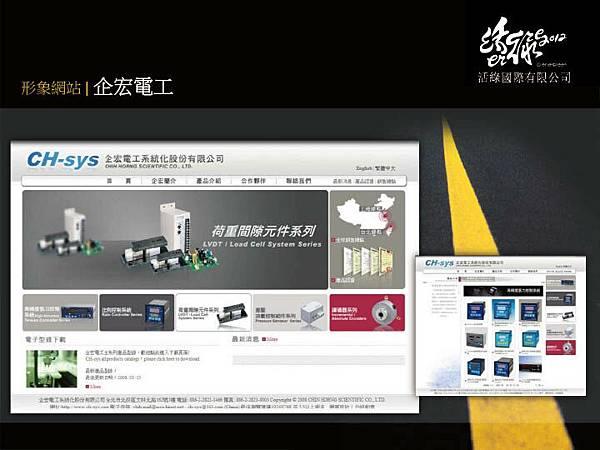 001活綠國際設計案29.jpg