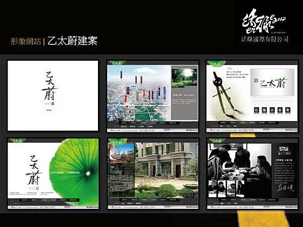 001活綠國際設計案31.jpg