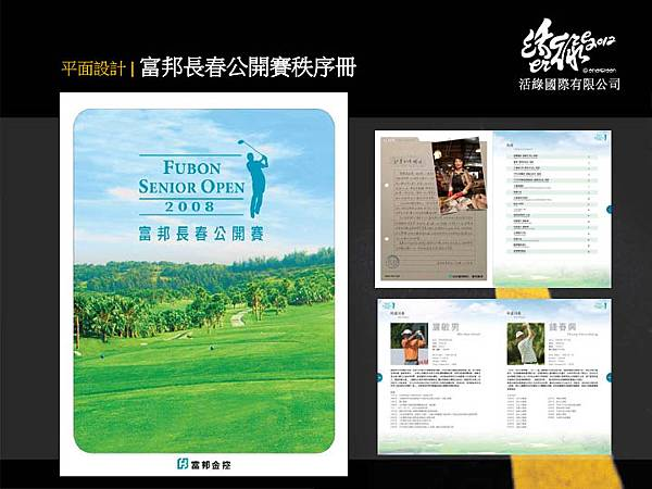 001活綠國際設計案57.jpg