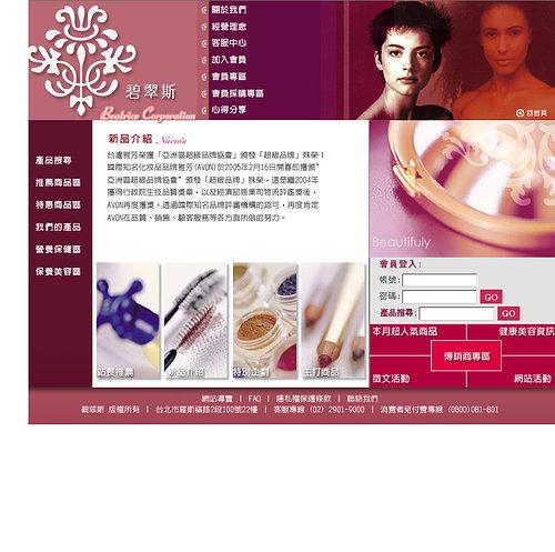 webdesign-12-碧翠斯 品牌保養網站 .jpg