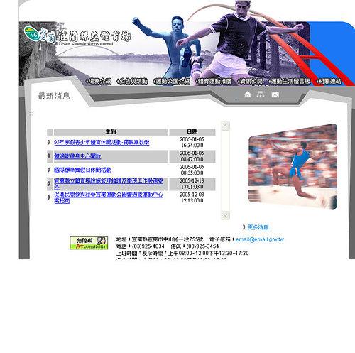 webdesign-9-宜蘭縣立體育館 .jpg