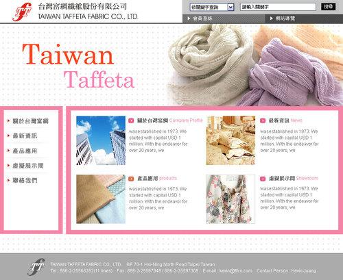 webdesign-8 tw taffeta fabric co., ltd-5 .jpg