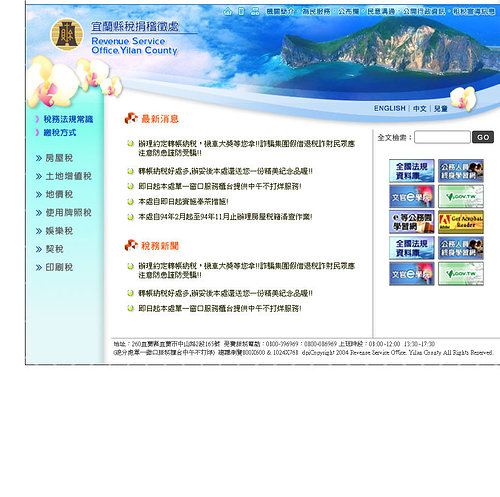 webdesign-10-宜蘭縣稅捐稽徵處 .jpg