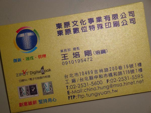 20091216-大三元港式點心.jpg