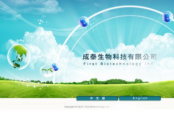 webdesign-3成泰生物科技600x716拷貝.jpg