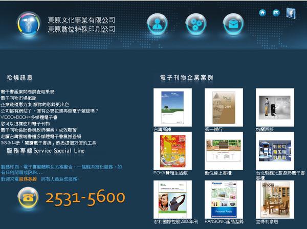 webdesign1-tungyuan600x716.jpg