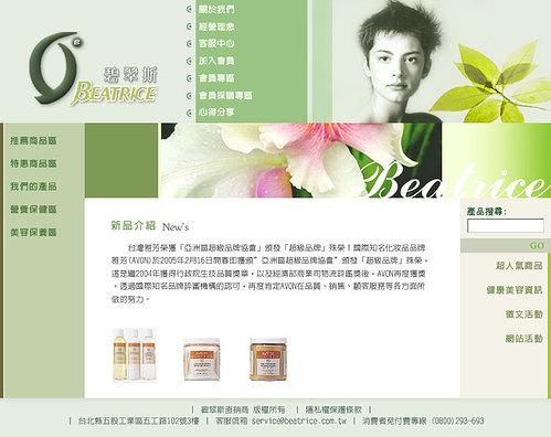 webdesign-12-碧翠斯 品牌保養網站-4 .jpg