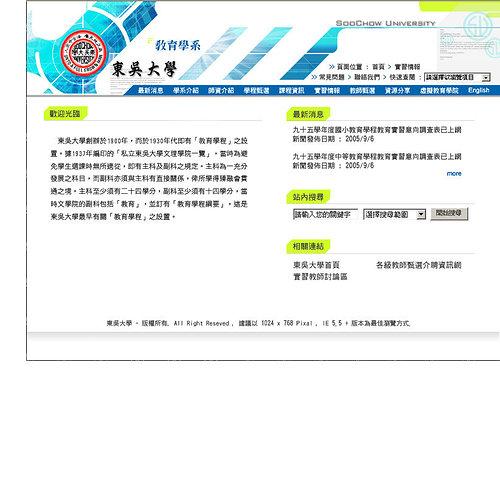 webdesign-11-東吳大學 .jpg