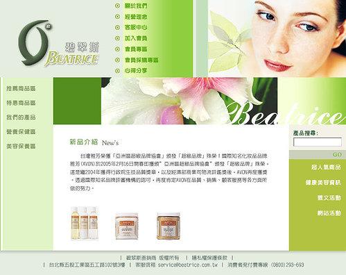webdesign-12-碧翠斯 品牌保養網站-3 .jpg