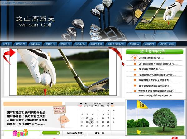 webdesign-4文山高爾夫球600x716拷貝.jpg