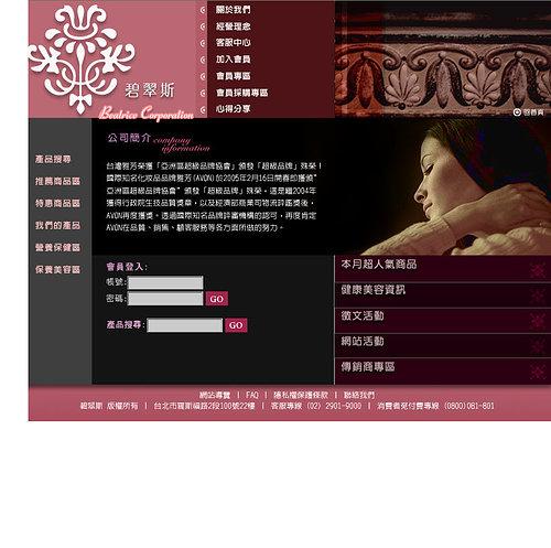 webdesign-12-碧翠斯 品牌保養網站-2 .jpg