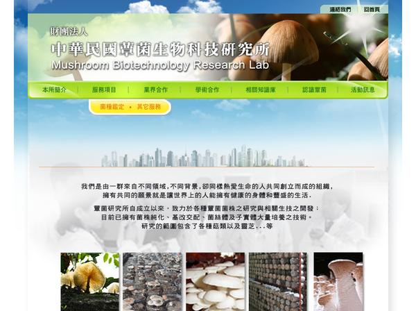 webdesign-2蕈菌生物科研所600x716.jpg