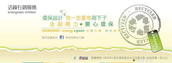 energreen全副精力關心環保