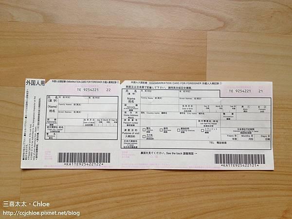 出入境卡的填寫