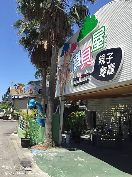 寶貝屋親子餐廳