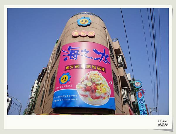 挑戰!南台灣美食 <Part 4 @ 高雄。渡船頭海之冰>