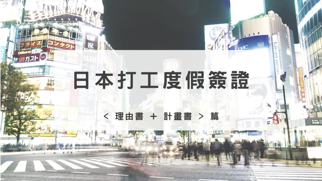 日本打工度假.png