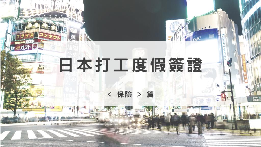 日本打工度假-保險.png