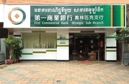 第一商業銀行奧林匹克支行